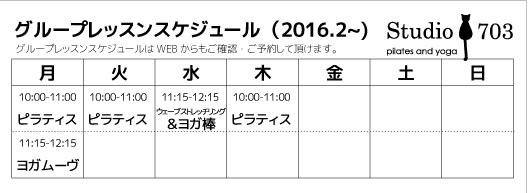 group_jpg201602